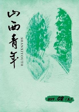 山西青年2019年第03期