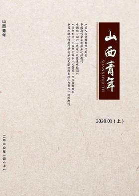 山西青年2020年第01期