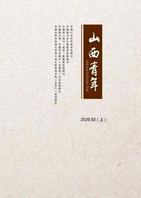 山西青年2020年第03期